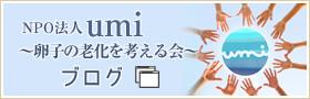 NPO法人umiブログへ